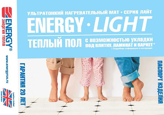 Теплый пол Energy light